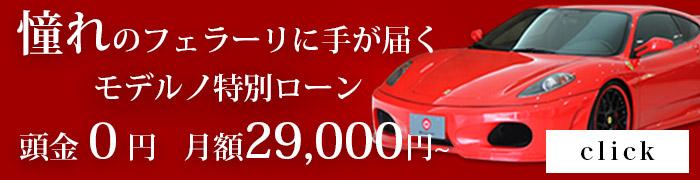 フェラーリを頭金0円、月額2.9万円で買う方法