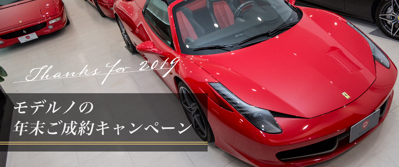 モデルノの年末ご成約キャンペーン開催中! スーパーカー フェラーリ ランボルギーニ AMGなどご検討のお客様必見です。